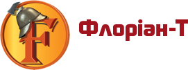 Флоріан-Т — Fire safety systems